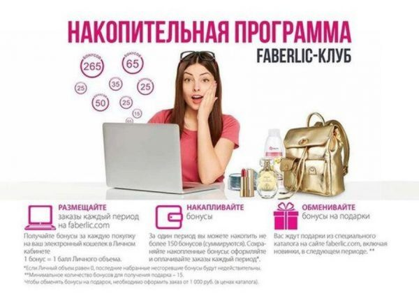 """Накопительная программа """"Фаберлик-клуб"""""""